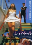 film,cinéma,florence guerin,jean pierre kalfon,milo manara,bande dessinee,bd,erotique,france,le declic